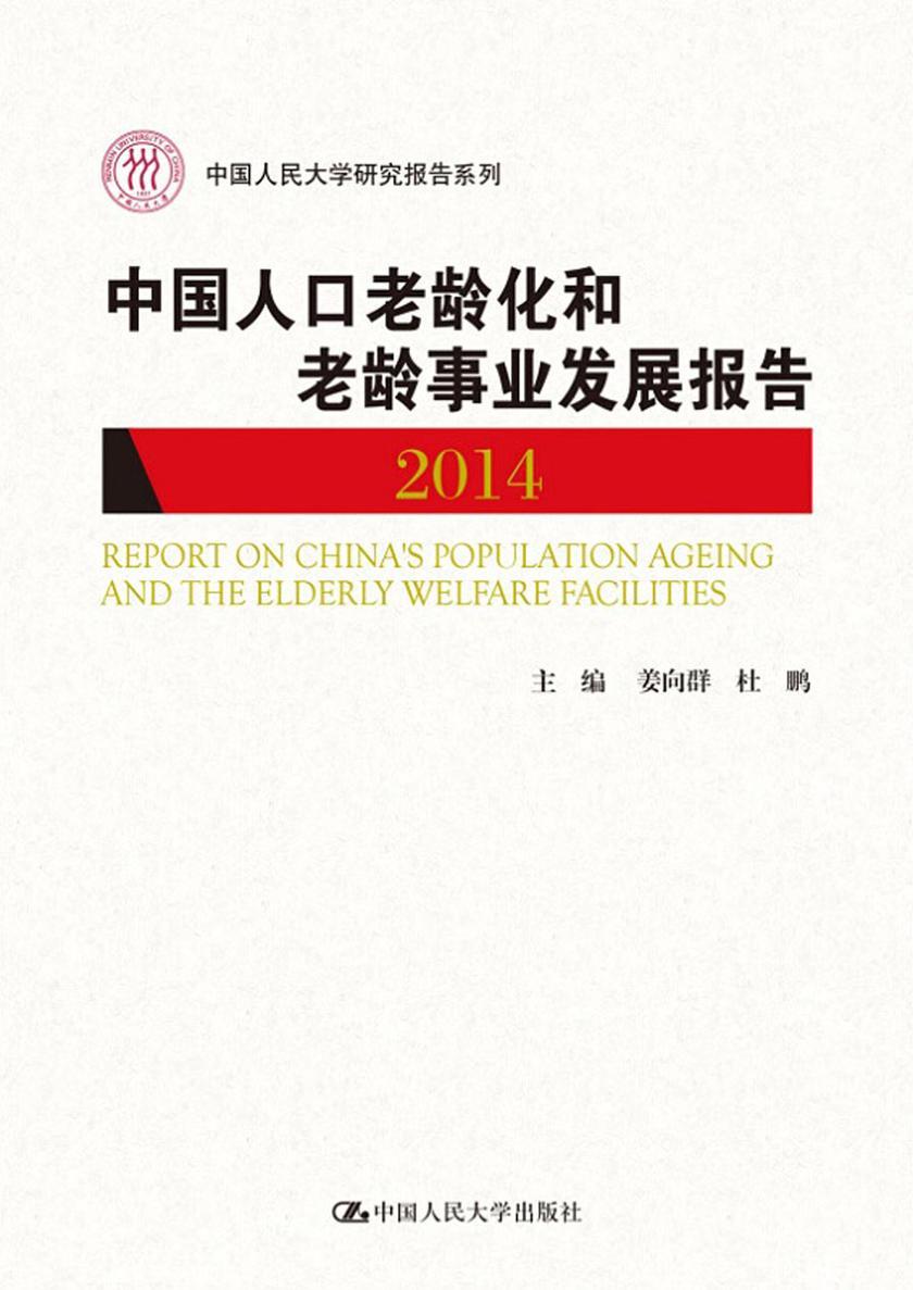 中国人口老龄化和老龄事业发展报告 2014(中国人民大学研究报告系列)