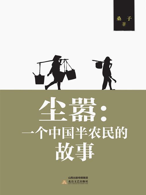 尘嚣:一个中国半农民的故事