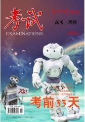 考试·高考·理科 月刊 2012年5月(电子杂志)(仅适用PC阅读)