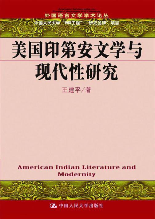 美国印第安文学与现代性研究