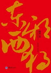 东邪西独(试读本)