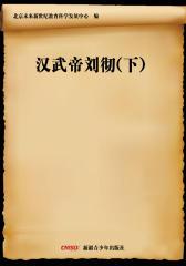 汉武帝刘彻(下)