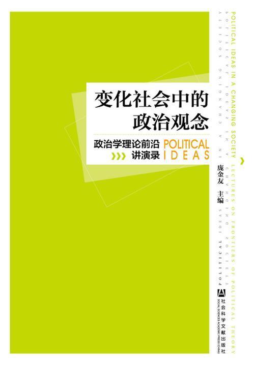 变化社会中的政治观念:政治学理论前沿讲演录