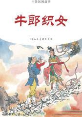 中国民间故事连环画·牛郎织女