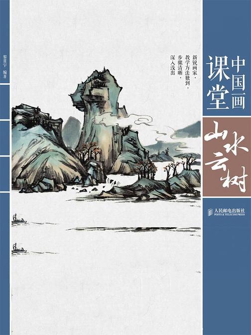 中国画课堂:山水云树