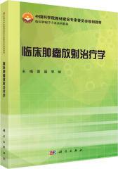 临床肿瘤放射治疗学(试读本)