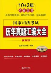 国家司法考试历年真题汇编大全:模测版-2008年