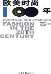 欧美时尚100年