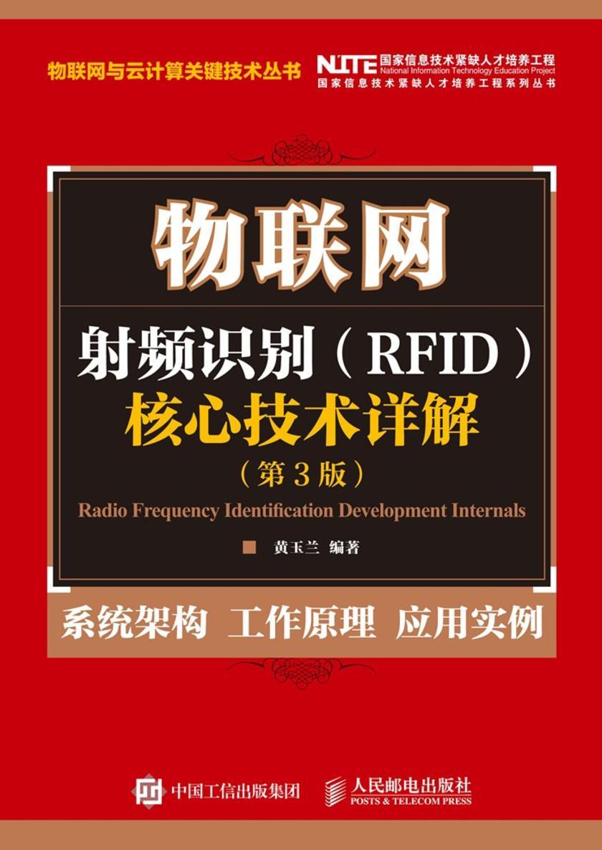 物联网:射频识别(RFID)核心技术详解(第3版)