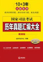 国家司法考试历年真题汇编大全:模测版-2002年