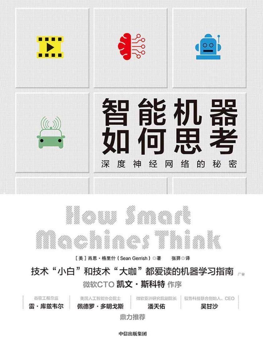 智能机器如何思考