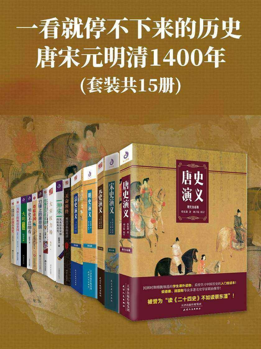 一看就停不下来的历史:唐宋元明清1400年(套装共15册)