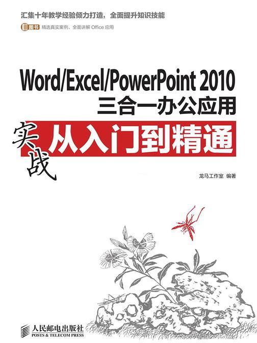 Word/Excel/PowerPoint 2010三合一办公应用实战从入门到精通(实战从入门到精通系列)