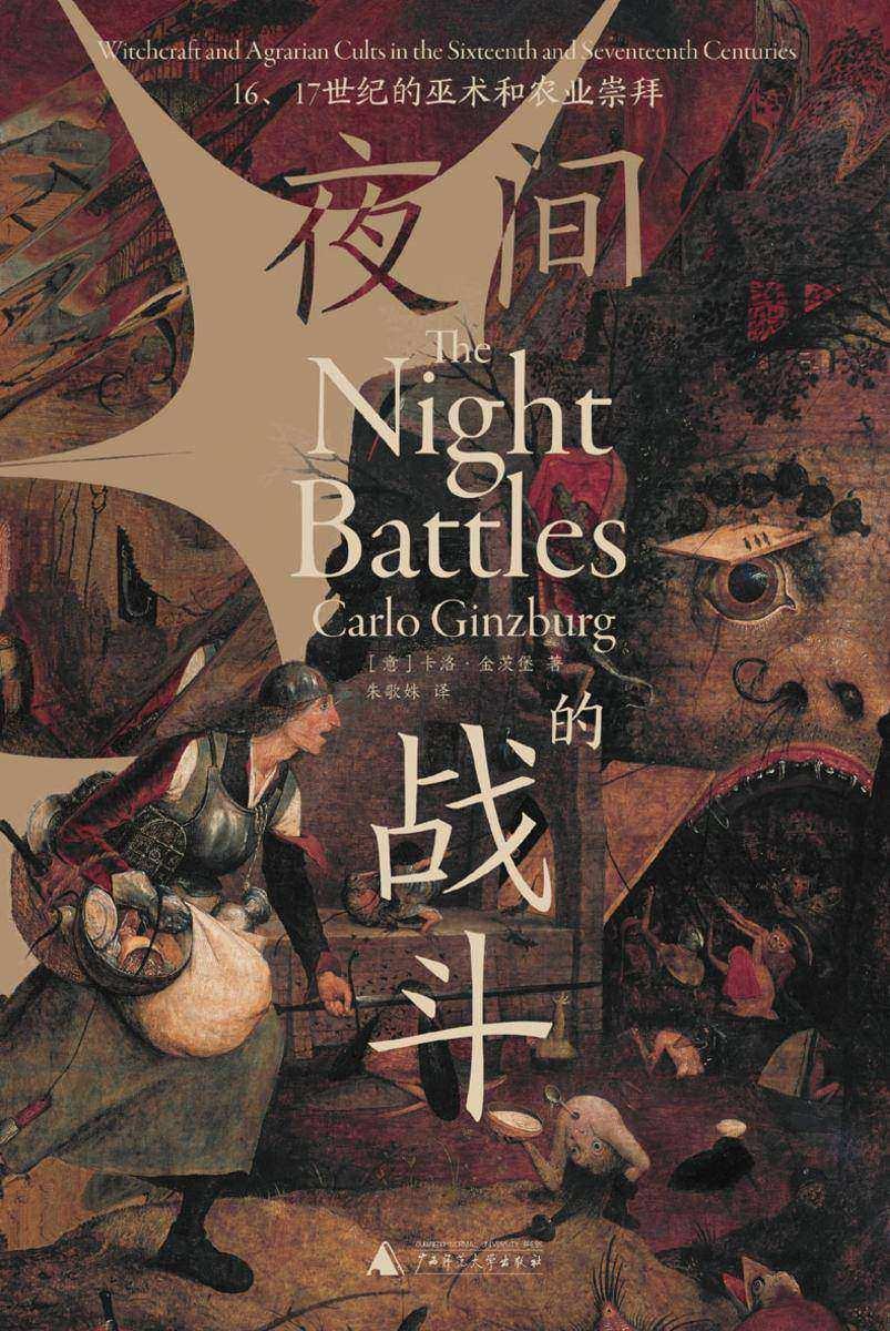 夜间的战斗