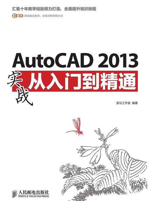 AutoCAD 2013实战从入门到精通(计算机软件实战从入门到精通系列 18)