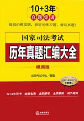 国家司法考试历年真题汇编大全:模测版-2012年