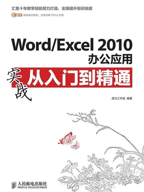 Word/Excel 2010办公应用实战从入门到精通(实战从入门到精通系列)