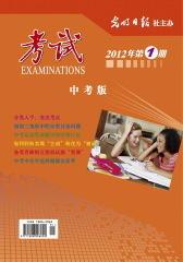 考试·中考 月刊 2012年1月(电子杂志)(仅适用PC阅读)