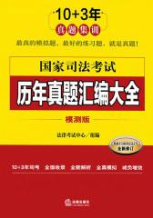 国家司法考试历年真题汇编大全:模测版-2007年