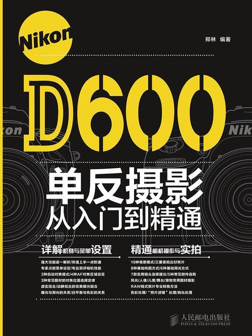 Nikon D600单反摄影从入门到精通
