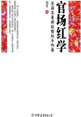 官场红学(试读本)