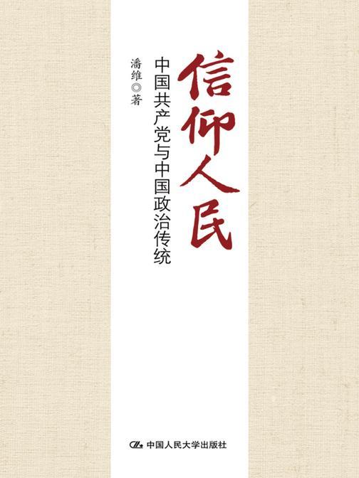 信仰人民:中国共产党与中国政治传统
