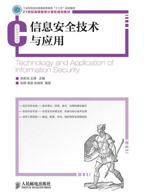 信息安全技术与应用(21世纪高等教育计算机规划教材)