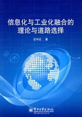 信息化与工业化融合的理论与道路选择(试读本)