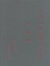 中国卫生改革与发展里程碑