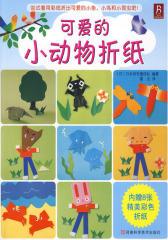 可爱的小动物折纸(试读本)