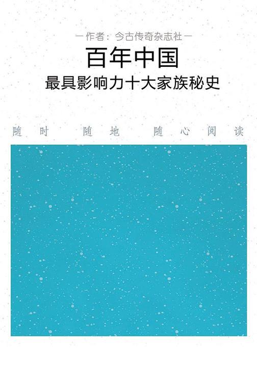 百年中国o最具影响力十大家族秘史