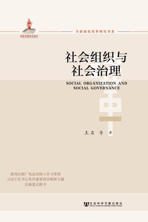 全面深化改革研究书系:社会组织与社会治理
