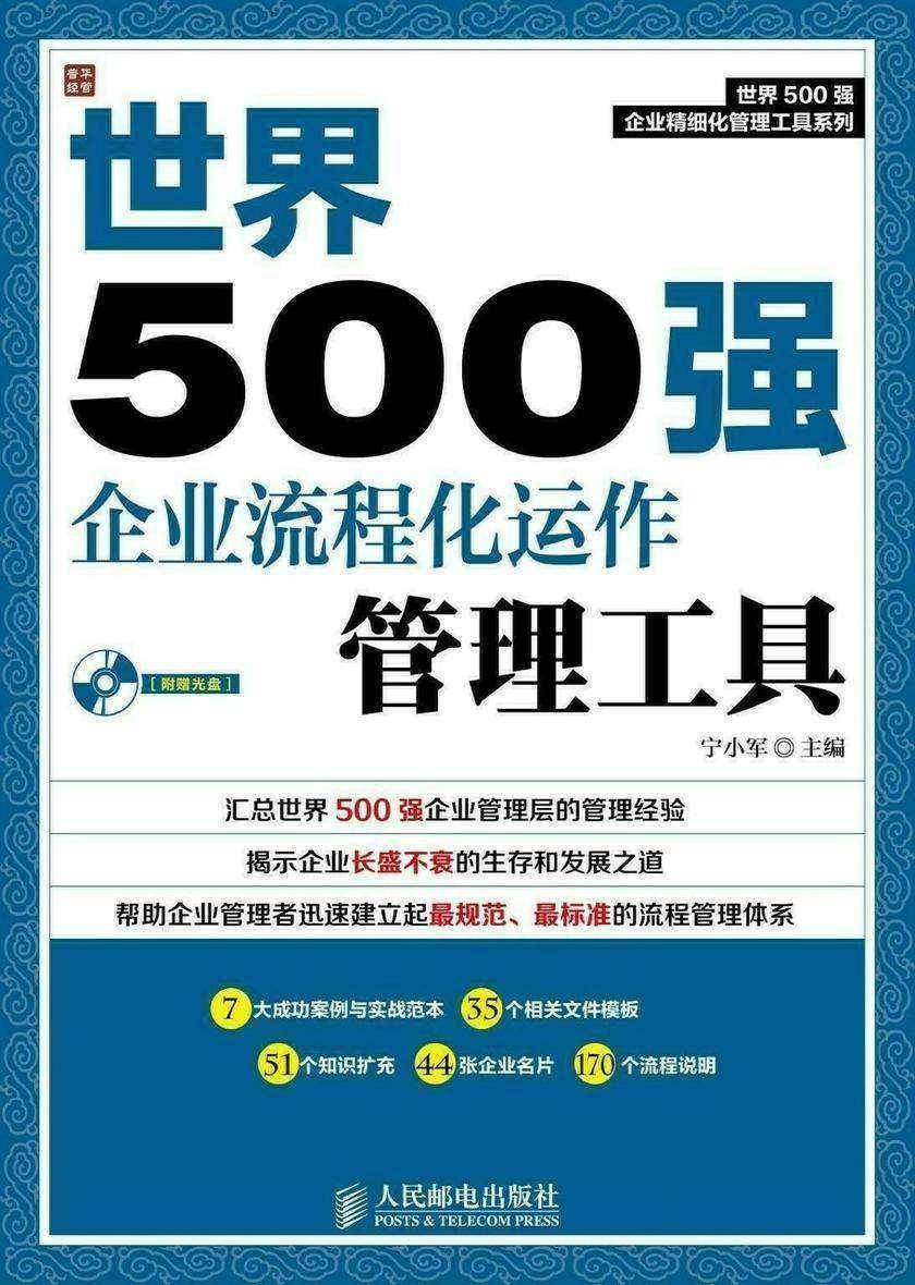 世界500强企业流程化运作管理工具(仅适用PC阅读)