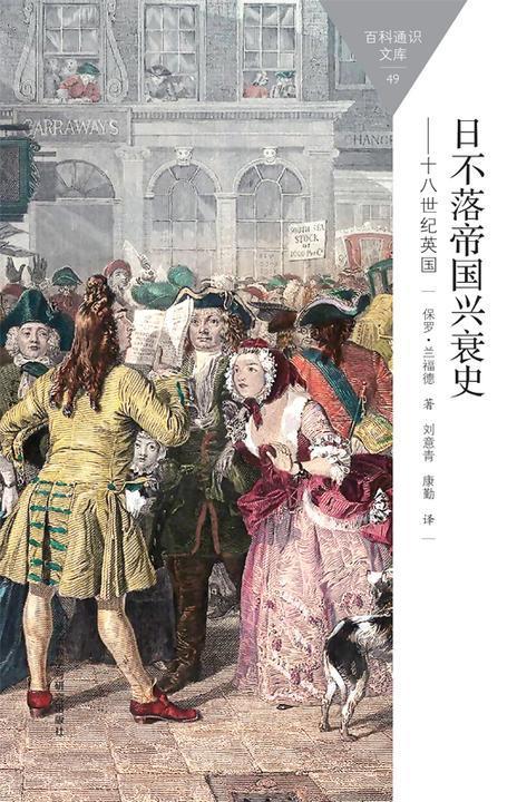 日不落帝国兴衰史:18世纪英国