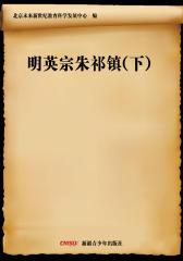 明英宗朱祁镇(下)
