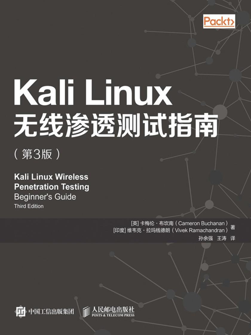 Kali Linux无线渗透测试指南(第3版)