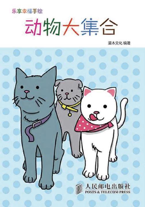 乐享幸福手绘:动物大集合