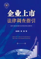 企业上市法律调查指引
