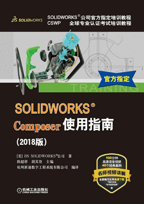 SOLIDWORKS®Composer使用指南(2018版)