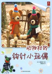 动物村的钩针小玩偶(试读本)