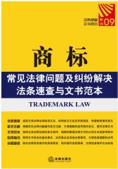 商标常见法律问题及纠纷解决法条速查与文书范本