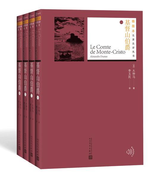 基督山伯爵:全4册