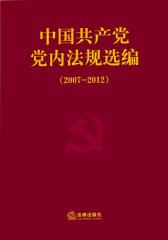 中国共产党党内法规选编