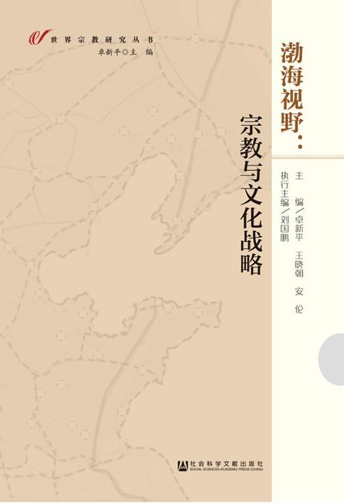 渤海视野:宗教与文化战略