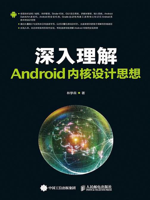 深入理解Android内核设计思想(第2版)(上下册)