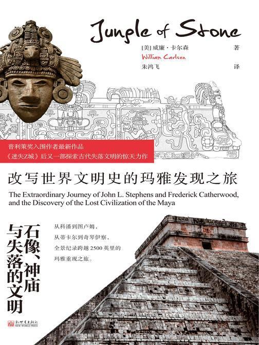 石像、神庙与失落的文明:改写世界文明史的玛雅发现之旅