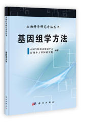 基因组学方法(试读本)