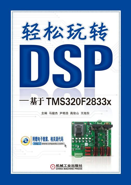 轻松玩转DSP——基于TMS320F2833x