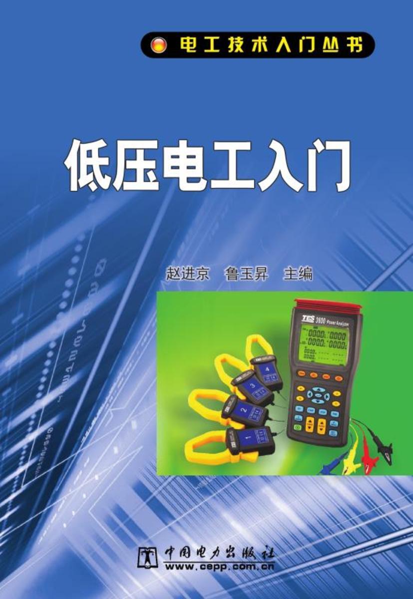 电工技术入门丛书 低压电工入门(停版)