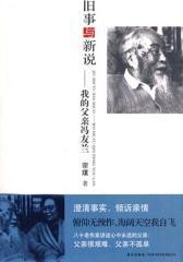 旧事与新说——我的父亲冯友兰